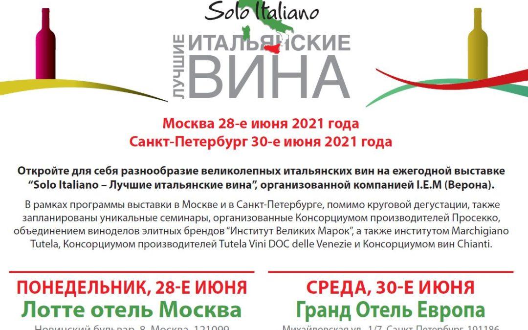 SOLO ITALIANO GRANDI VINI RUSSIA 2021